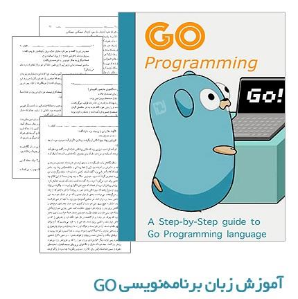 دانلود کتاب آموزش زبان برنامه نویسی گولنگ - Golang